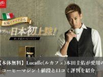 Lucaffe(ルカフェ)
