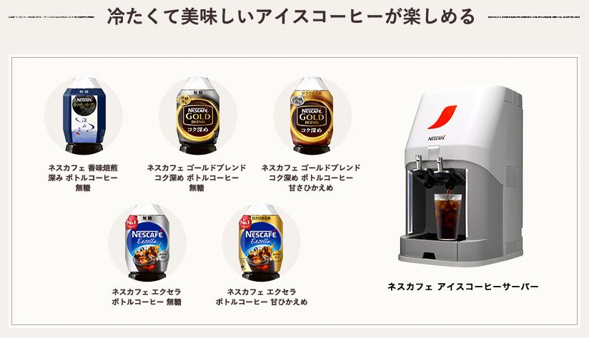 冷たくて美味しいアイスコーヒーがたのしめるネスカフェアイスコーヒーサーバー
