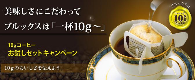 コーヒー通販のブルックス