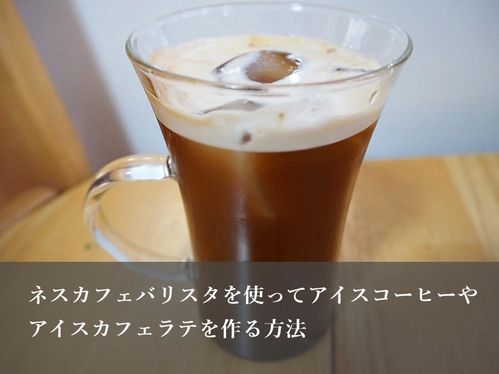 ネスカフェバリスタを使ってアイスコーヒーやアイスカフェラテを作る方法