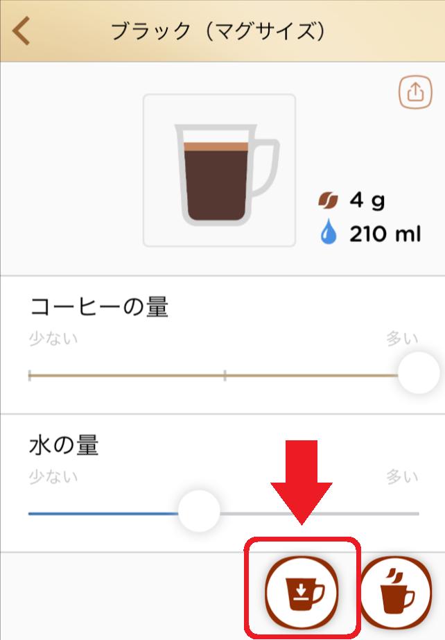 アプリで味の設定