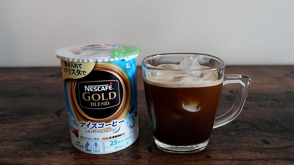 ゴールドブレンドアイスコーヒー