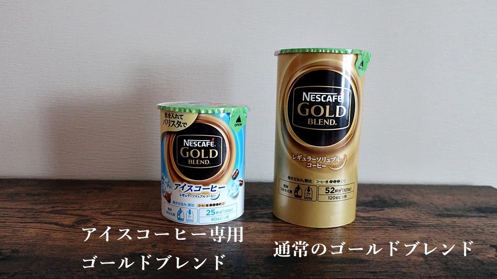アイスコーヒー専用と通常のゴールドブレンド