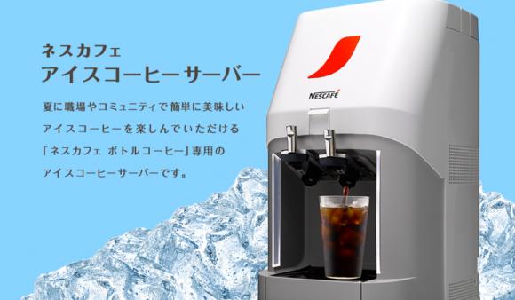 ネスカフェ-アイスコーヒーサーバー