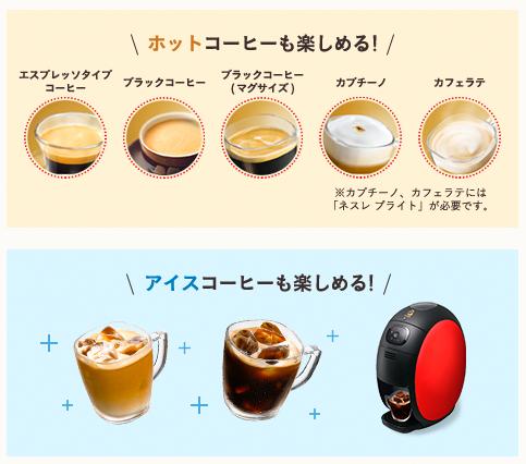 バリスタならホットコーヒーもアイスコーヒーも楽しめる