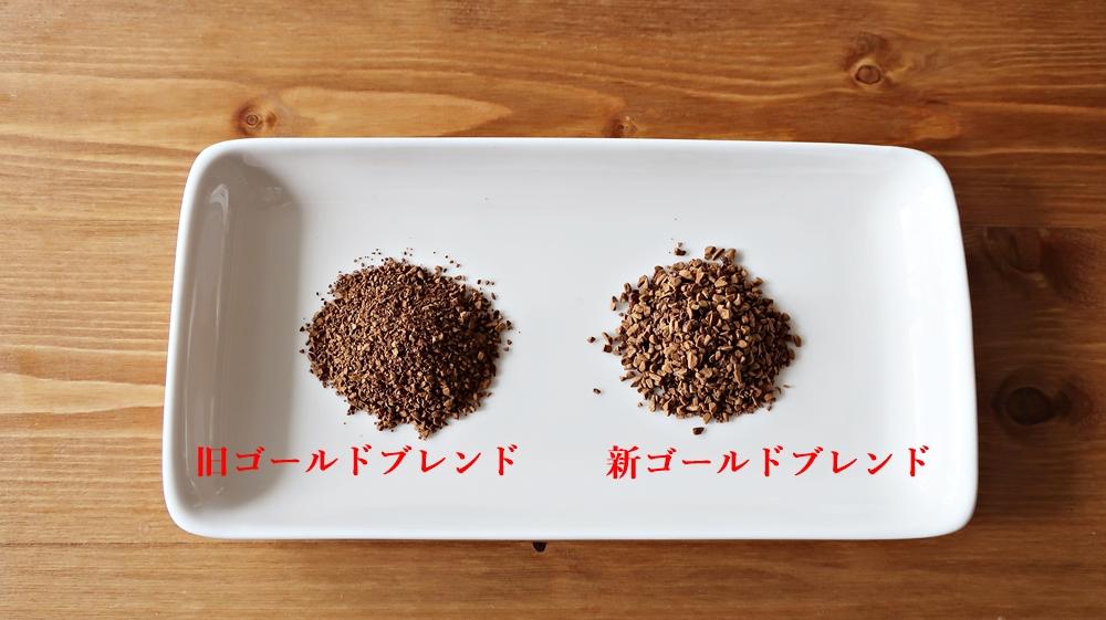 ゴールドブレンドの粉を比較