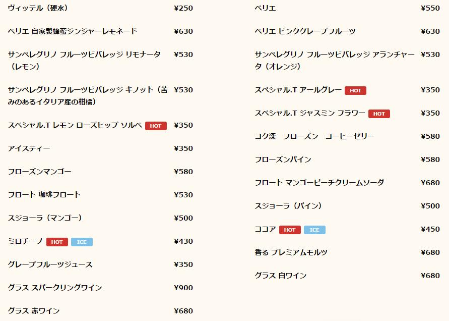 beverage_menu