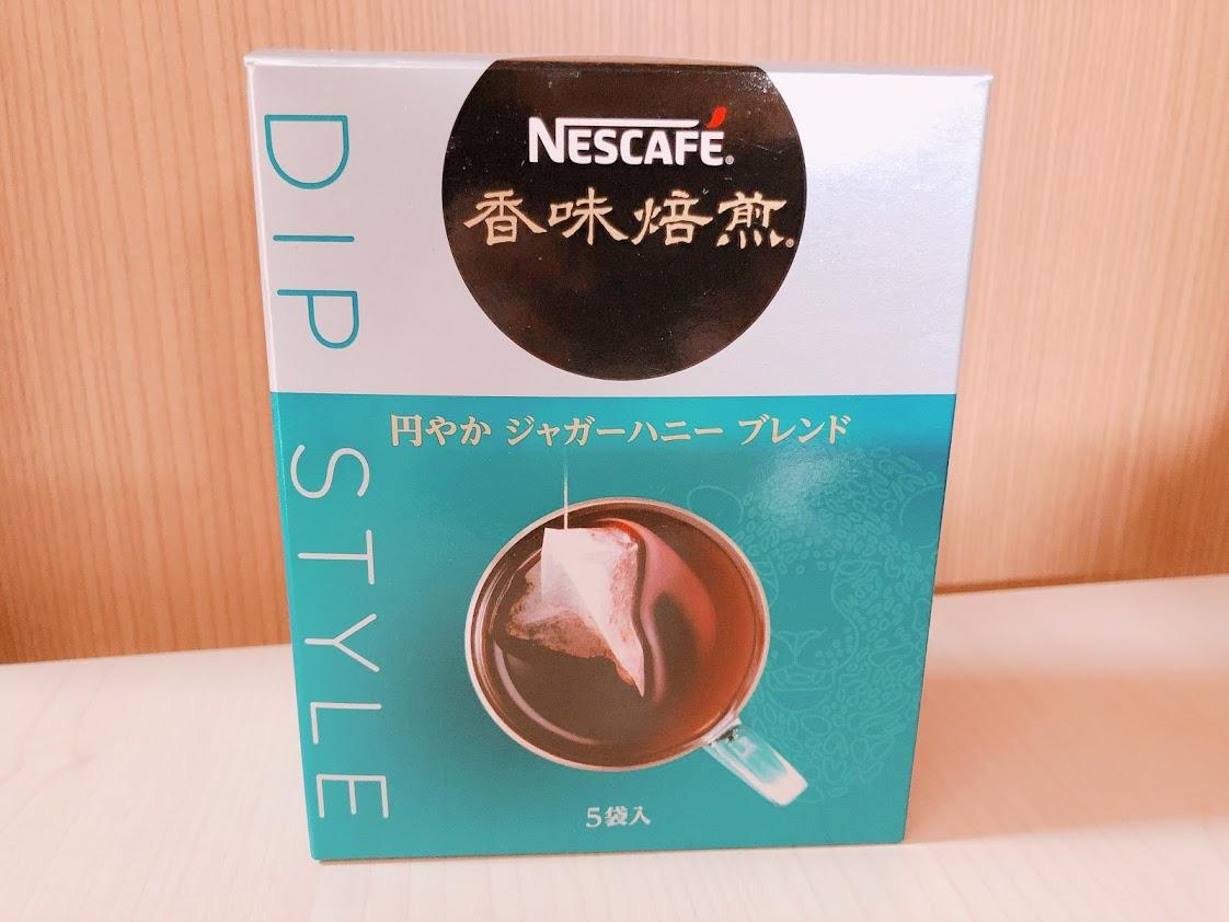 香味焙煎DIP STYLE 円やかの箱