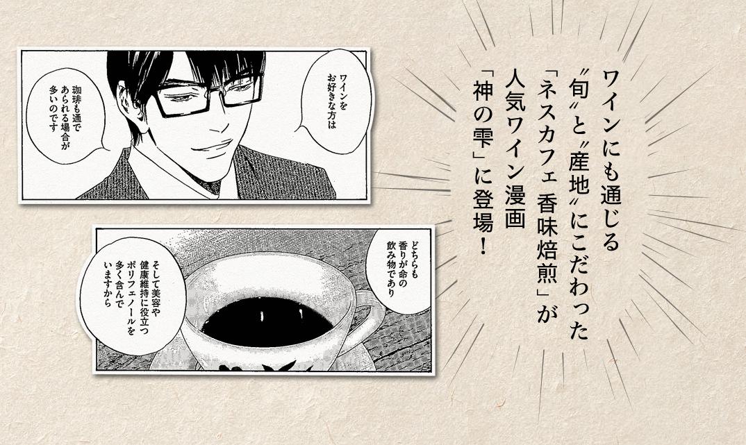 「マリアージュ ~神の雫 最終章~」×「ネスカフェ 香味焙煎」