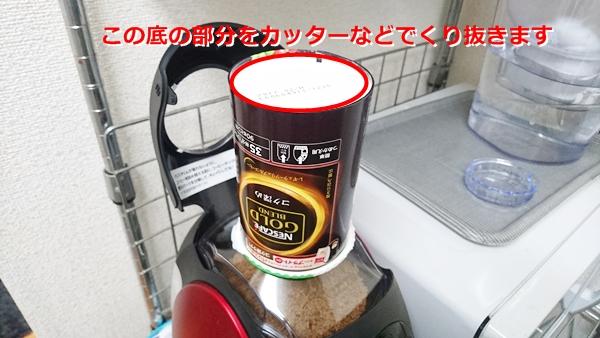 ネスカフェ バリスタで使える詰め替え用の粉の種類_詰め替え用カートリッジ使用くり抜く部分