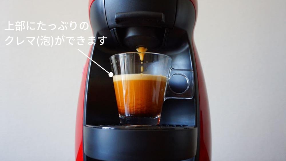 高圧力抽出で本格カフェと同等の繊細なクレマ(泡)