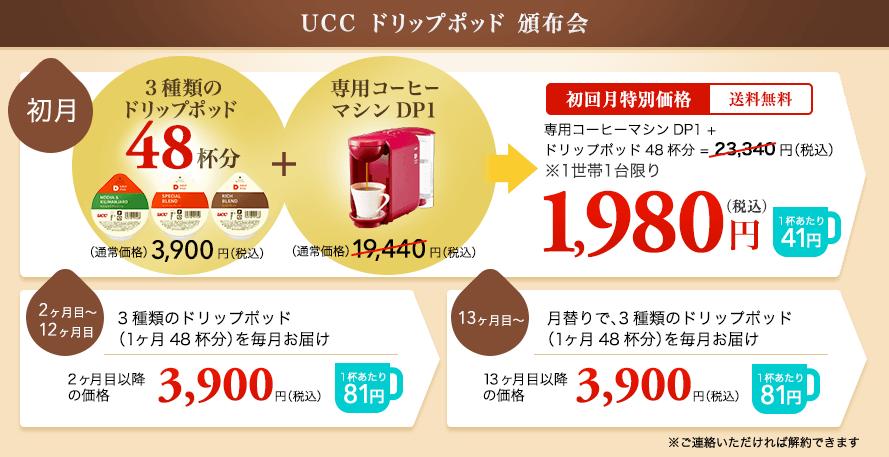 UCC ドリップポッド頒布会「世界のコーヒーお届け便」