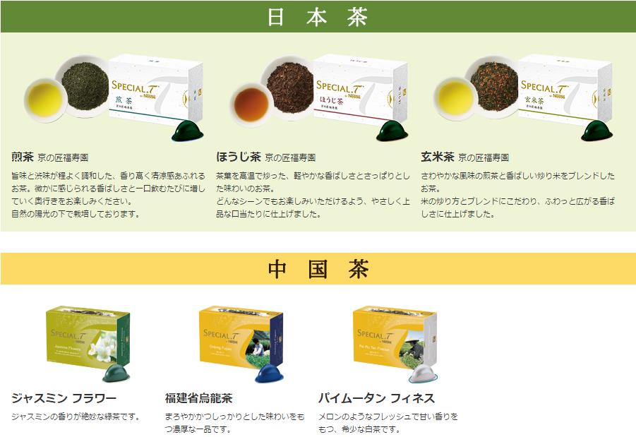 スペシャルT 日本茶・中国茶