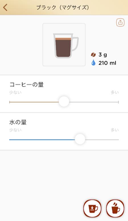 バリスタアプリ