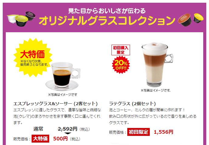 カプセル・アクセサリーの選択   コーヒー通販のネスレ通販オンラインショップ