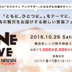 ONE LIVE with ネスカフェアンバサダー【期間限定キャンペーン】