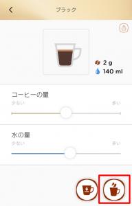 バリスタ i [アイ]でコーヒーをブラックを抽出