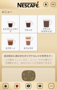 バリスタ i [アイ]でコーヒーを淹れるアプリ画面