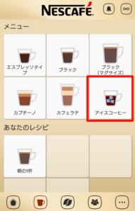 ネスカフェアプリ アイスコーヒーボタン