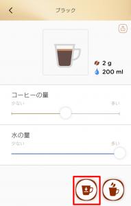 朝の1杯のレシピ