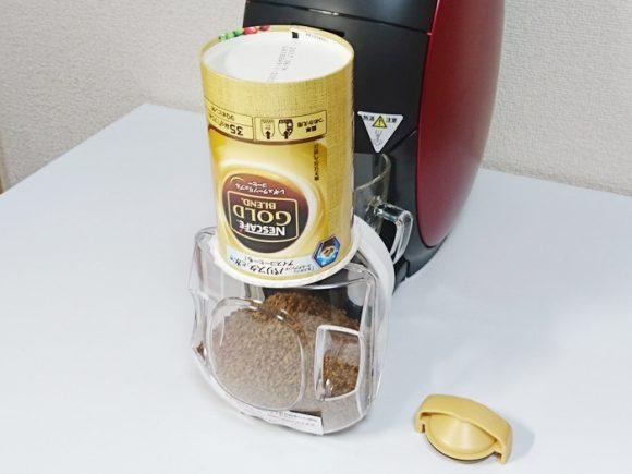 「ネスカフェ エコ&システムパック」コーヒー補充
