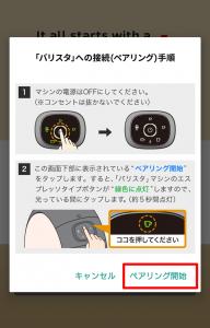 バリスタ i[アイ]本体への接続(ペアリング)手順