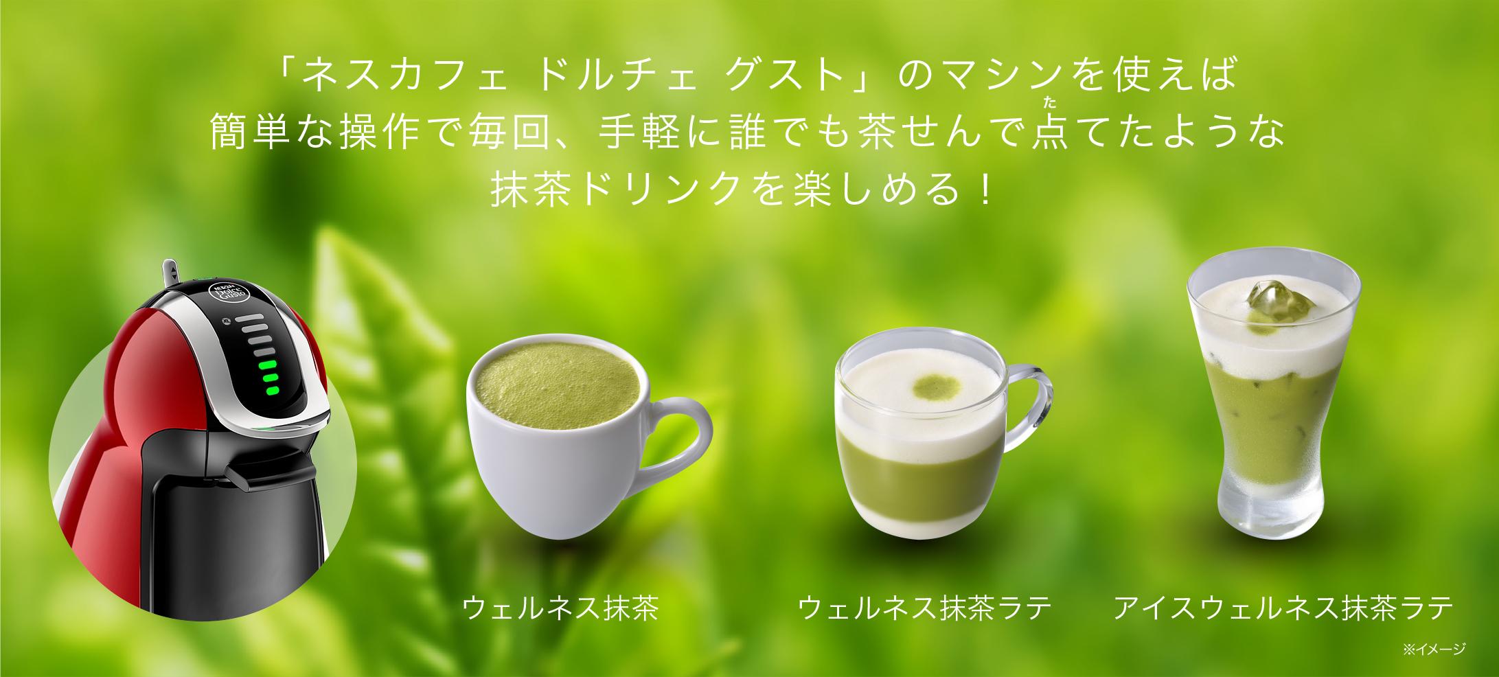 ウェルネス抹茶で栄養補給