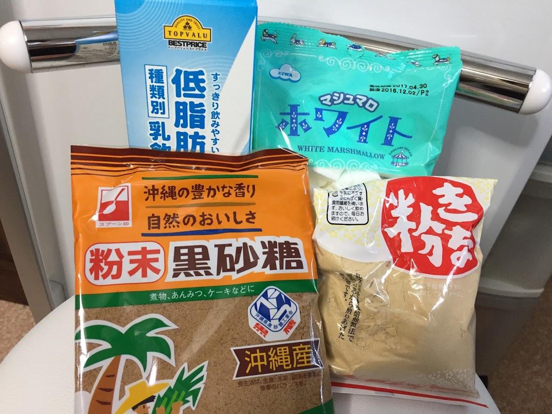 きな粉とマシュマロ入り黒糖ラテ材料