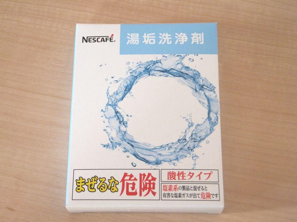 ネスカフェバリスタ専用の湯垢洗浄剤