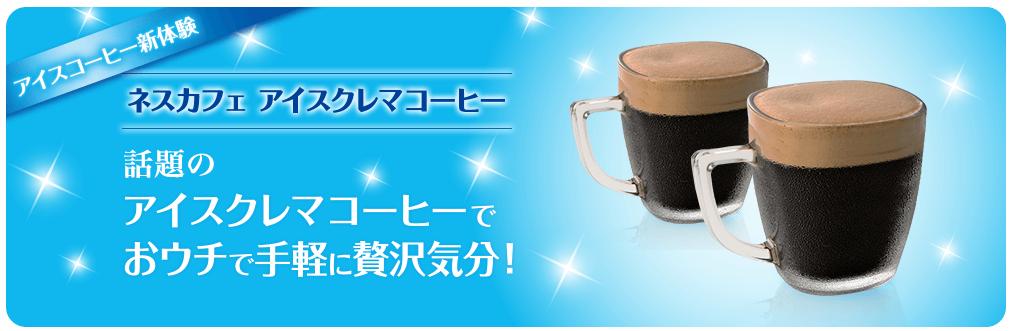 アイスクレマコーヒー