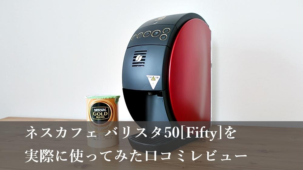 ネスカフェ バリスタ50[Fifty]