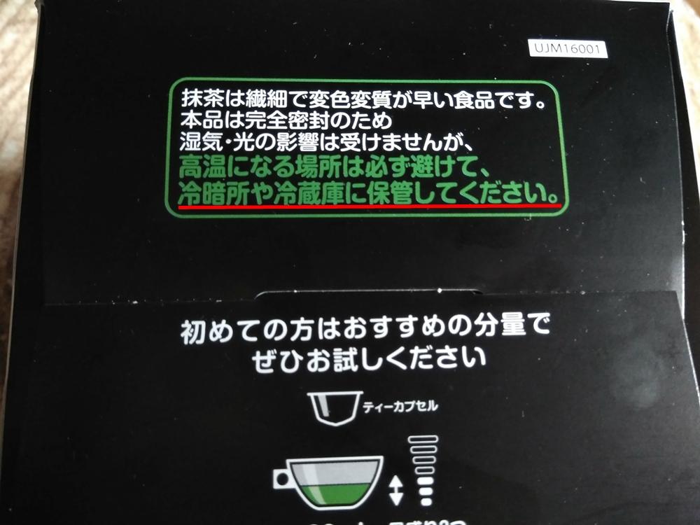 宇治抹茶カプセル外箱