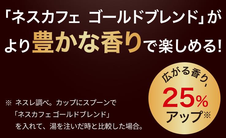 ネスカフェ ゴールドブレンド香りが25%アップ