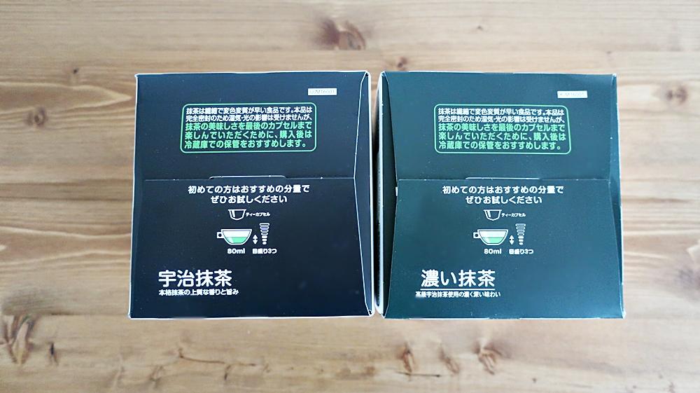 濃い抹茶カプセルと宇治抹茶カプセル