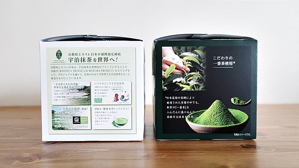 濃い抹茶と宇治抹茶カプセル