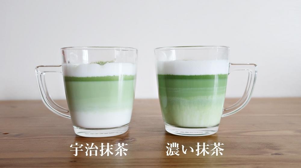 宇治抹茶ラテと濃い抹茶ラテ