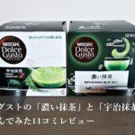 ドルチェグストの「濃い抹茶」と「宇治抹茶」を比較!実際に飲んでみた口コミレビュー