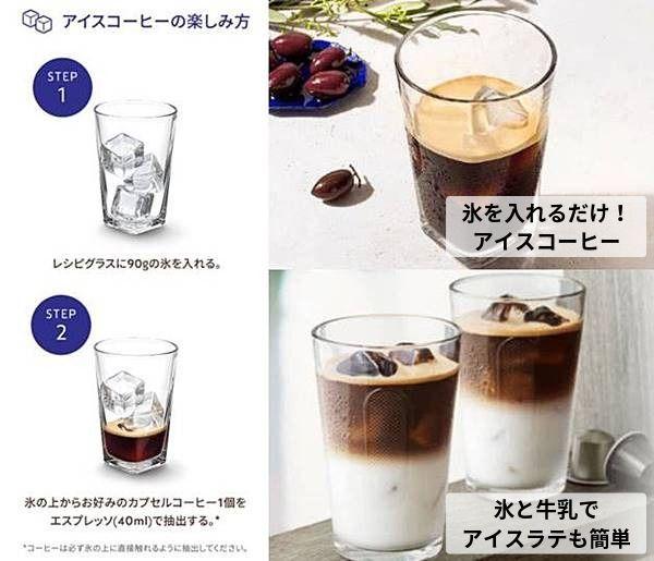 ネスプレッソで作るアイスコーヒー