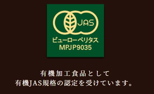 ネスカフェ ゴールドブレンド オーガニック有機JASマーク