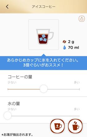 アイスコーヒーメニュー