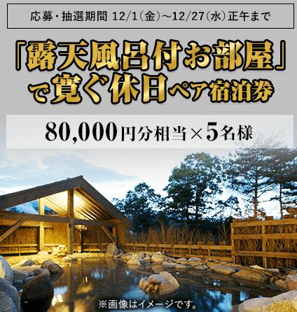 露天風呂付き客室の温泉宿