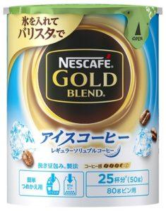 ゴールドブレンド アイスコーヒー