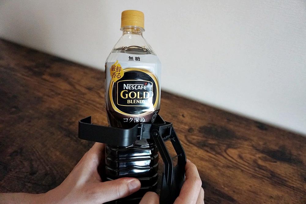 ボトルホルダーユニットを付ける