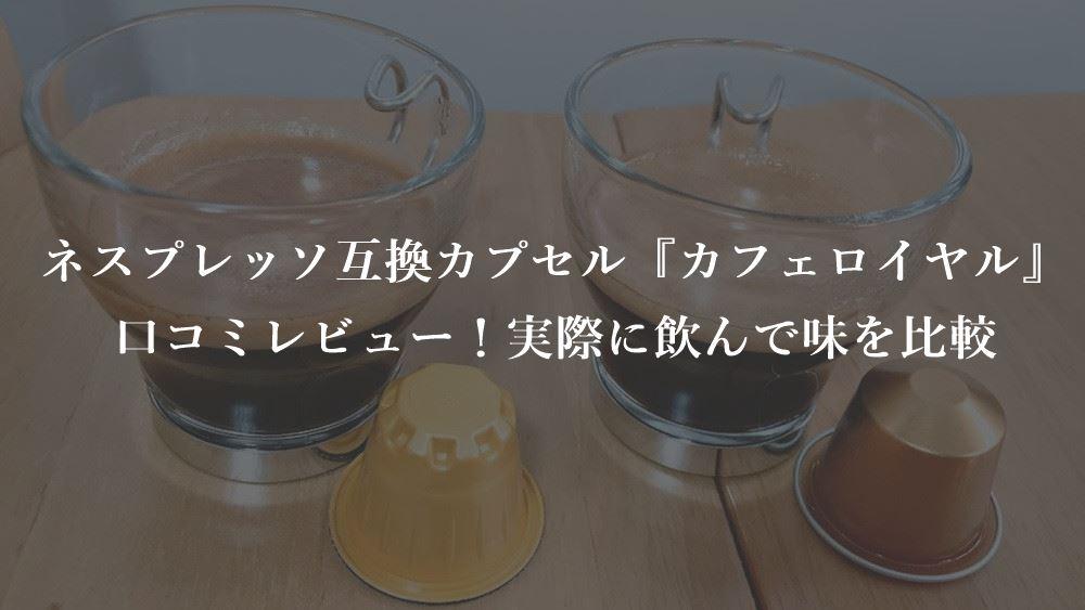ネスプレッソ互換カプセル『カフェロイヤル』口コミレビュー!実際に飲んで味を比較