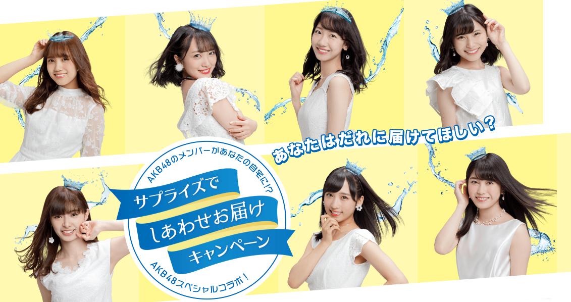 アクアクララ×AKB48キャンペーン