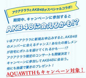 AQUAWITH×AKB48