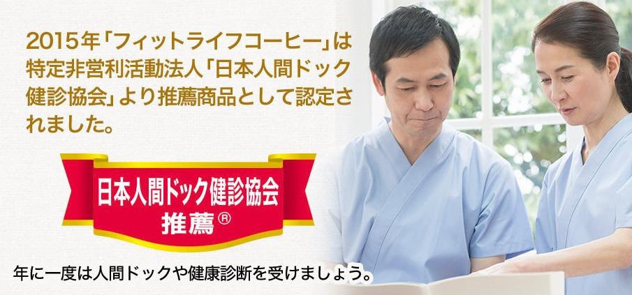 日本人間ドック健診協会の推薦商品