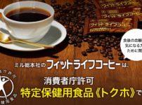 フィットライフコーヒーは特定保健用食品