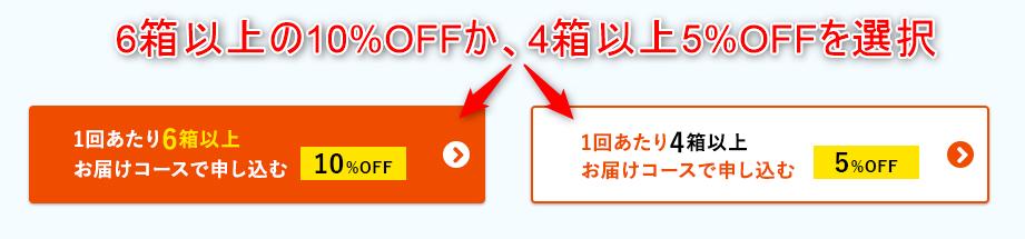 6箱以上の10%OFFか4箱以上5%OFFを選択