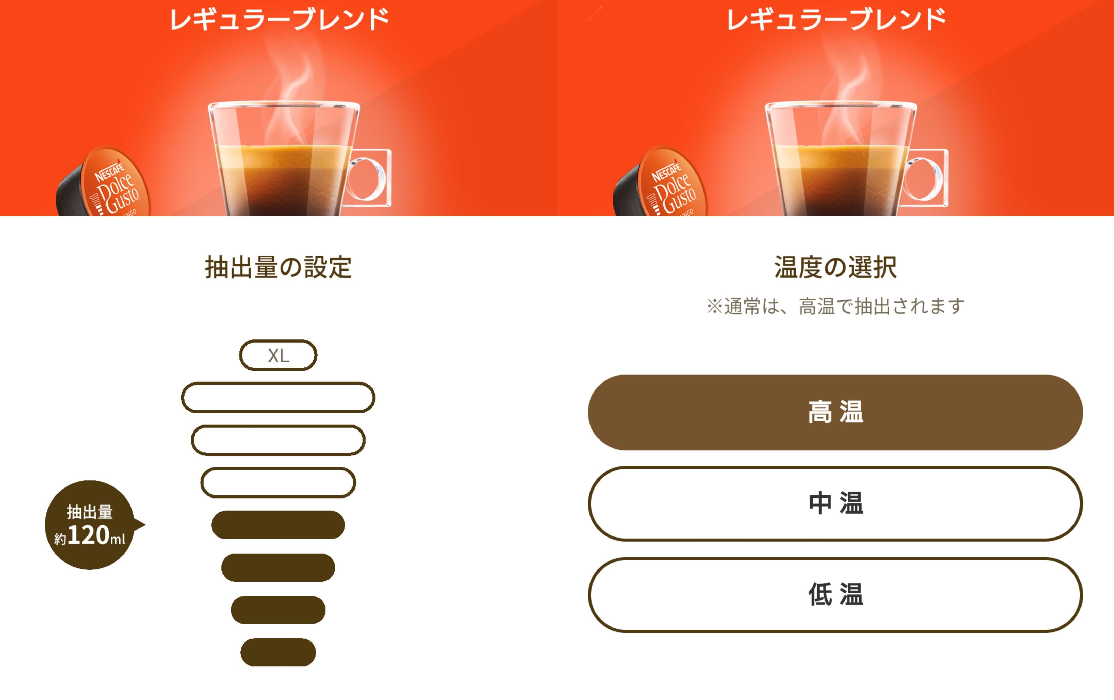 ネスカフェスマホアプリ